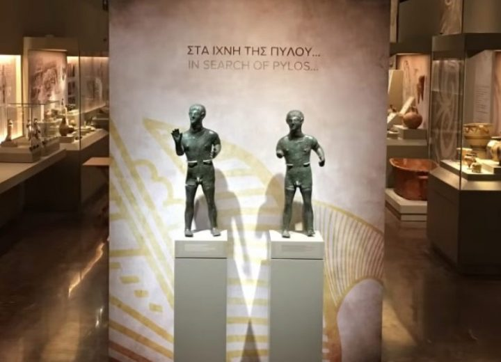 Pylos New Museum